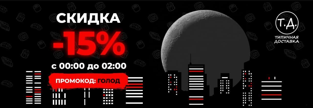 Ночь -25%