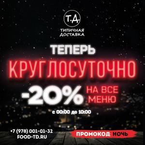 Скидка 20% на все заказы с 00:00 до 10:00