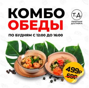 КОМБО Поке-боул с лососем 280/50г