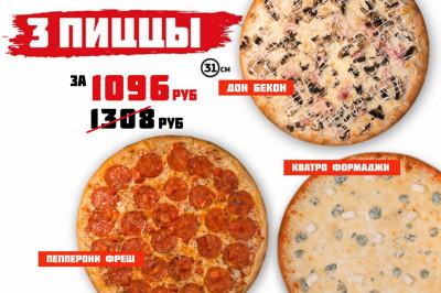 3 пиццы за 986 рублей
