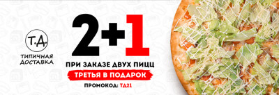 Каждая третья пицца в подарок