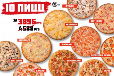 10 пицц за 3159 рублей