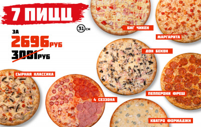 7 пицц за 2139 рублей